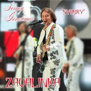 Sergey Gerasimov & SYABRY - Zavalinka [Millennium Opera]