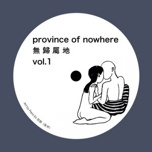 province-of-nowhere-province-of-nowhere-vol-1-guangzhou-underground